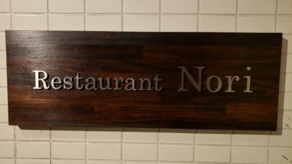 レストランノリ看板